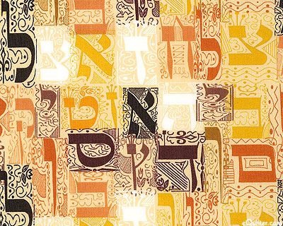 Aleph Bet - Hebrew Letters - Warm Sand