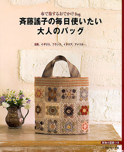 Everyday Bag - Traveling the World - TEXT IN JAPANESE