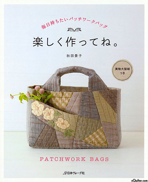 Patchwork Bags - TEXT IN JAPANESE