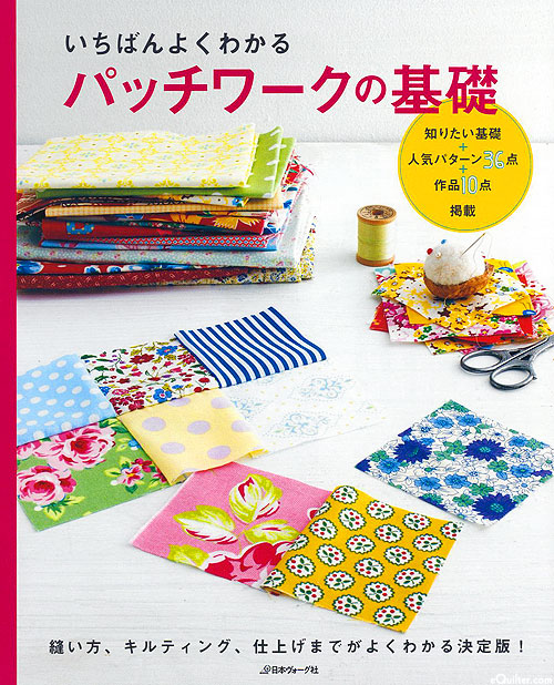 The Easy Way To Learn Patchwork - TEXT IN JAPANESE