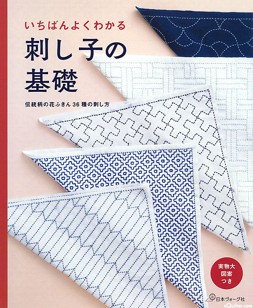 The Easiest Way To Learn Sashiko - TEXT IN JAPANESE