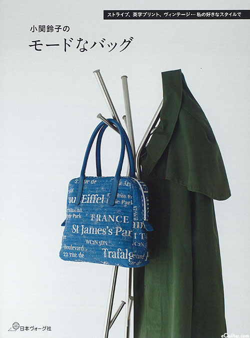Modern Bags - TEXT IN JAPANESE