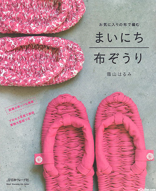 Knit With Your Favorite Fabrics - TEXT IN JAPANESE