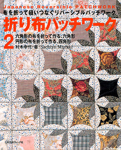 Cloth Folding Patchwork 2 - TEXT IN JAPANESE