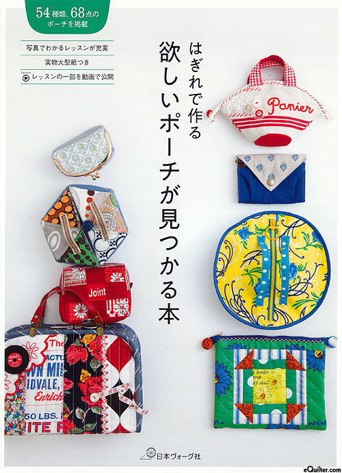 Find Your Perfect Pouch - TEXT IN JAPANESE