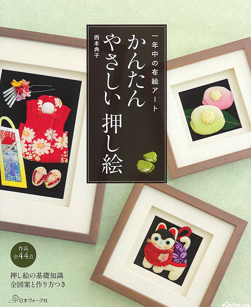 Raised Cloth Art - TEXT IN JAPANESE