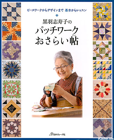 The Patchwork Lesson Book - TEXT IN JAPANESE