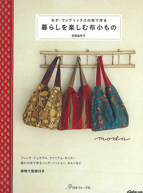 Everyday Fabric Items with Moda - TEXT IN JAPANESE