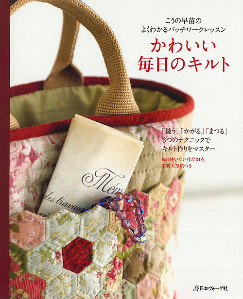 Patchwork Quilts for Beginners - TEXT IN JAPANESE