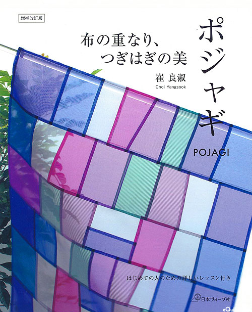 Beautiful Pojagi - TEXT IN JAPANESE