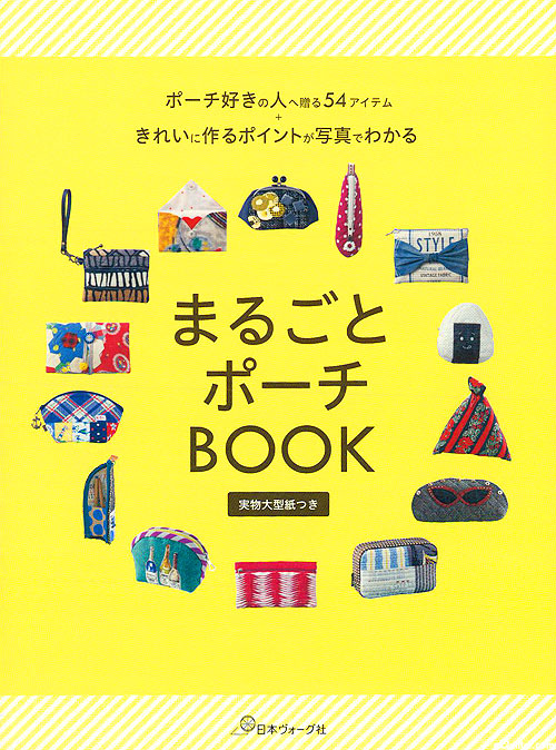 Popular Pouches from Quilts Japan Magazine - TEXT IN JAPANESE