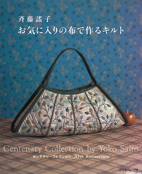 Centenary Collection 20th Anniversary - TEXT IN JAPANESE
