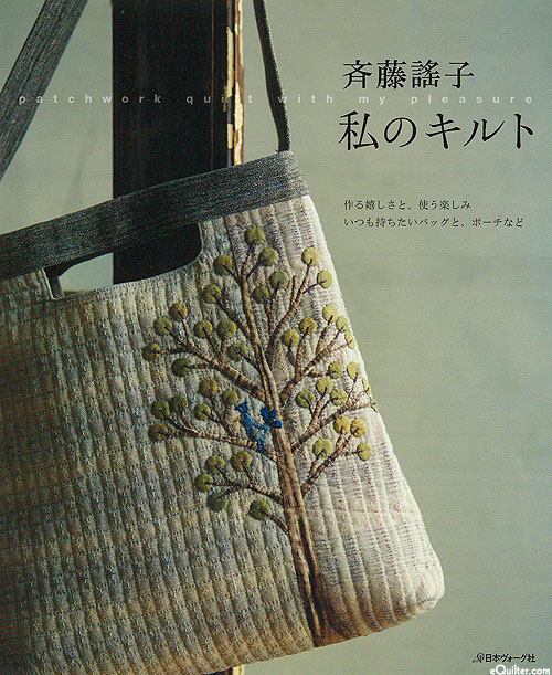 Patchwork Quilt With My Pleasure - TEXT IS IN JAPANESE