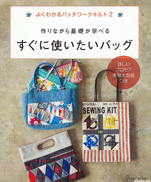 Simple & Easy Patchwork Projects 2 - TEXT IN JAPANESE