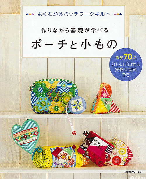 Simple & Easy Patchwork Projects - TEXT IN JAPANESE