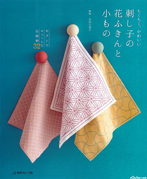 Sashiko Dishcloths & Small Projects - TEXT IN JAPANESE