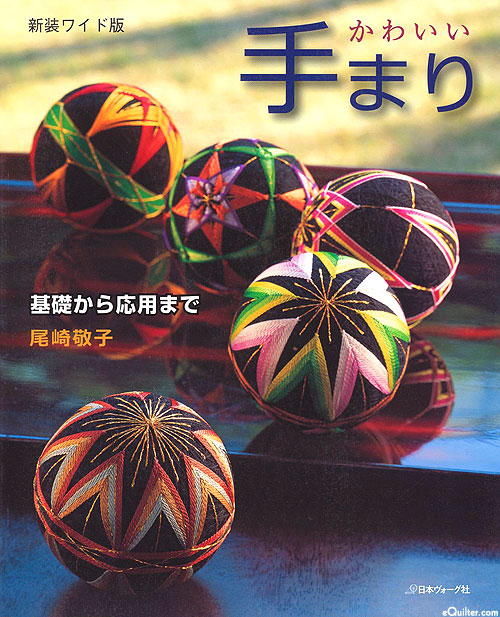 Lovely Temari - TEXT IS IN JAPANESE