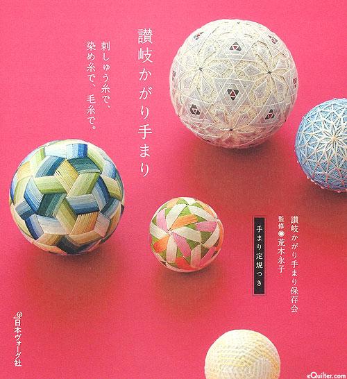 Sanuki Temari 2 - TEXT IN JAPANESE