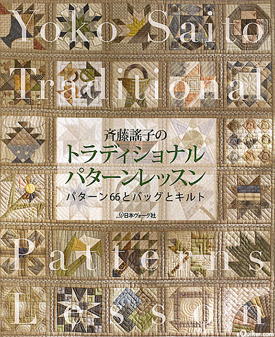 Traditional Patterns Lesson - TEXT IN JAPANESE