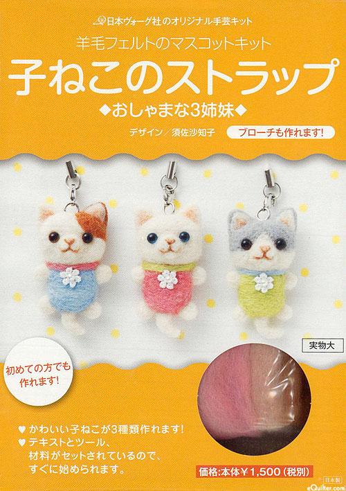 Needle Felting Kit - Cute Kitties - TEXT IN JAPANESE