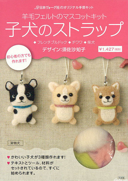 Needle Felting Kit - Cute Dogs - TEXT IN JAPANESE