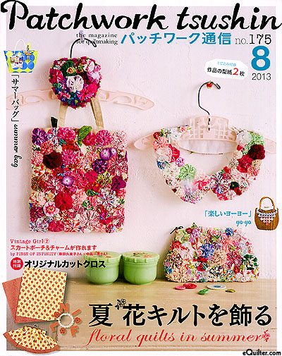 Patchwork Quilt Tsushin Magazine - August, 2013