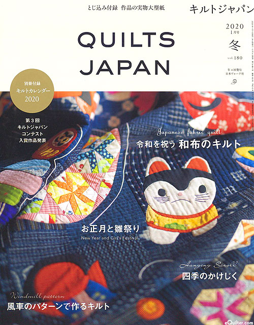 Quilts Japan Magazine - January 2020 - TEXT IN JAPANESE