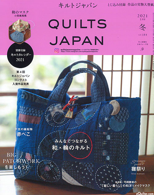 Quilts Japan Magazine - January 2021 - TEXT IN JAPANESE