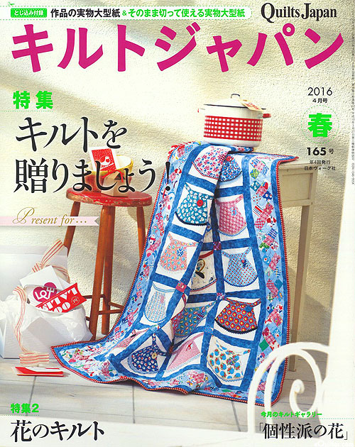 Quilts Japan Magazine - April 2016 - TEXT IN JAPANESE