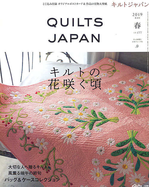 Quilts Japan Magazine - April 2019 - TEXT IN JAPANESE