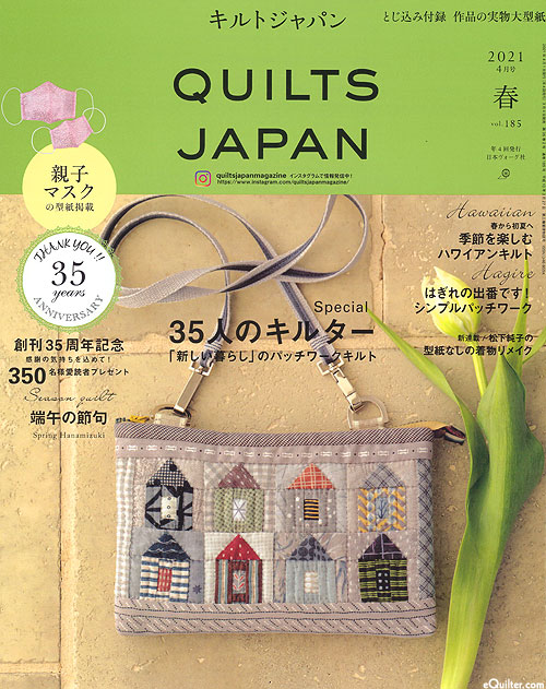 Quilts Japan Magazine - April 2021 - TEXT IN JAPANESE