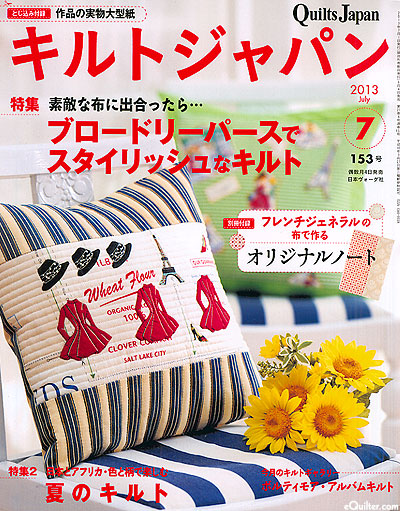 eQuilter Quilts Japan Magazine - July 2013 - TEXT IN JAPANESE : quilts japan magazine - Adamdwight.com