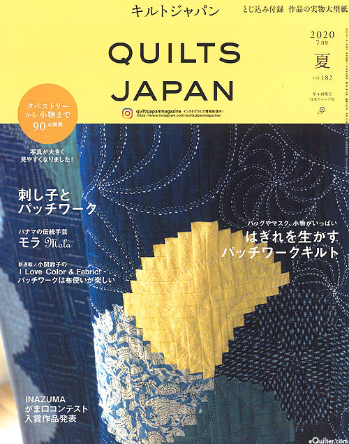 Quilts Japan Magazine - July 2020 - TEXT IN JAPANESE