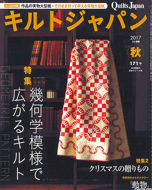eQuilter Magazines - Imports - ASIAN : quilts japan magazine - Adamdwight.com