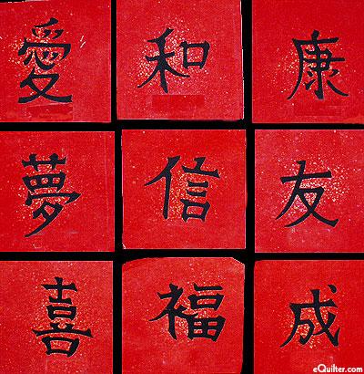 Asian Kanji Symbols - Set of 9 Hand Painted Batik Panels - Red
