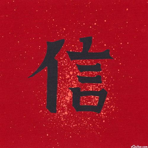 "Faith Kanji - 9"" x 9"" - Hand Painted Batik Panel"