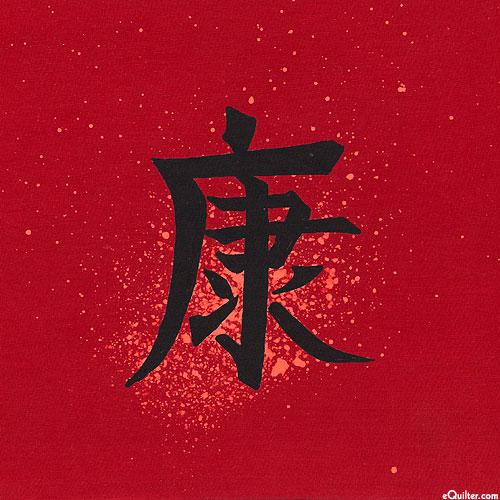 "Health Kanji - 9"" x 9"" - Hand Painted Batik Panel"